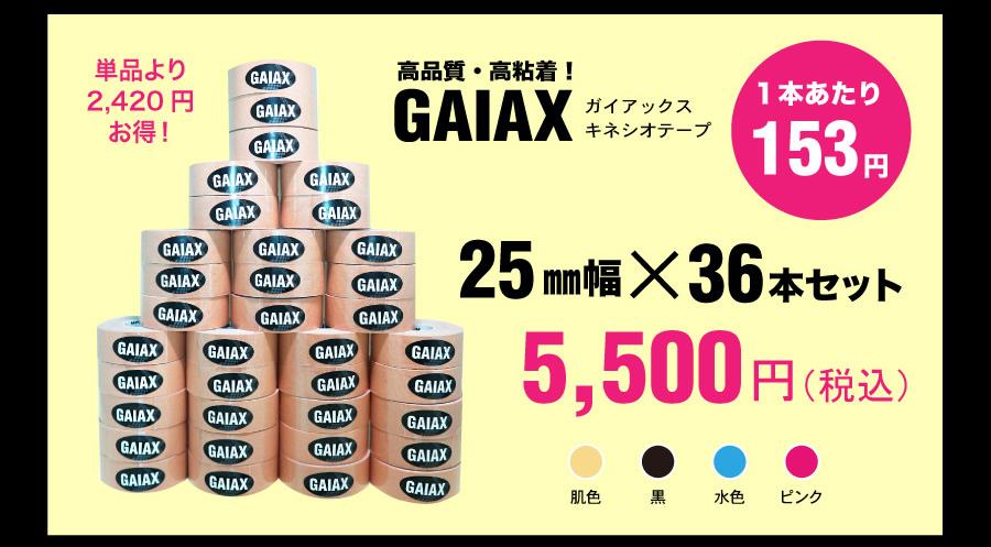25mm幅×36本セット 送料無料 GAIAXガイアックスキネシオテーピングテープ