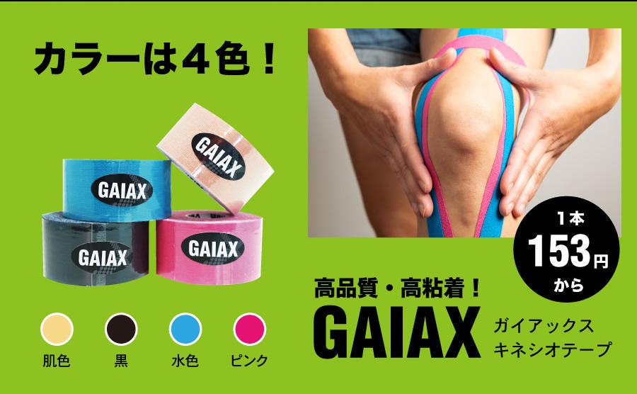 カラー4色!GAIAXガイアックスキネシオテーピングテープ