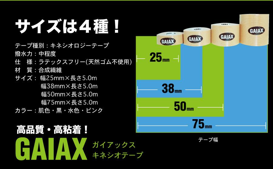 テーピング幅は4サイズ!GAIAXガイアックスキネシオテーピングテープ