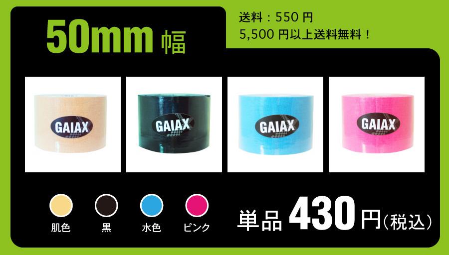 50mm幅 カラー4色 GAIAXガイアックスキネシオテーピングテープ