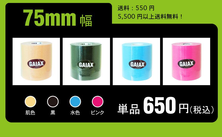 75mm幅 カラー4色 GAIAXガイアックスキネシオテーピングテープ